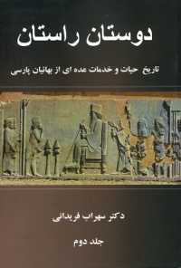 Dustan-i-Rastan Vol. 2 - Life and Service of the Early Believers(Persian)