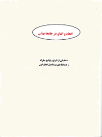 Perspectives on Spiritual Integration (Persian/English)