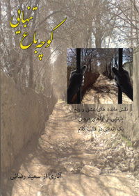 Canopied Alley of Solitude (Persian)