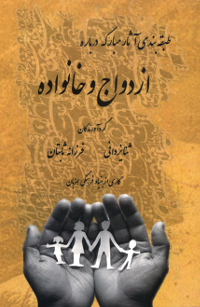 Ezdevag va Khanevadeh - Family Life (Persian) (Originally $35)