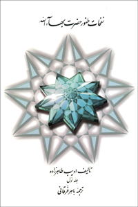 Revelation of Baha'u'llah, Vol. 1 (Persian)