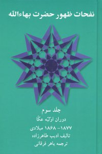 The Revelation of Baha'u'llah, Volume Three (Persian)