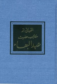 Selections from theWritings of Abdu'l-Baha (Persian)
