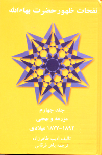 PER: Revelation of Baha'u'llah, Volume4